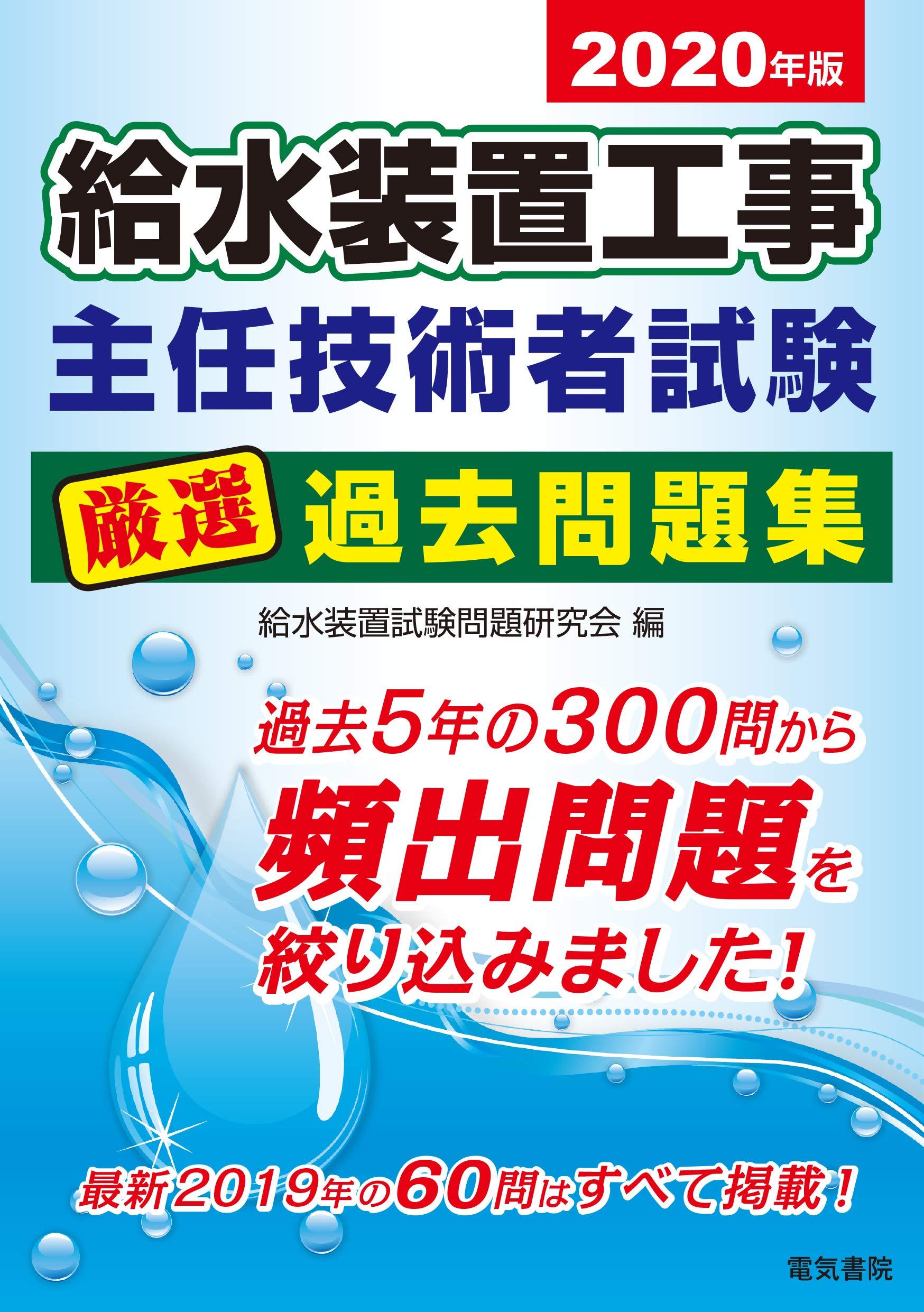 31 技術 年度 装置 給水 工事 者 主任
