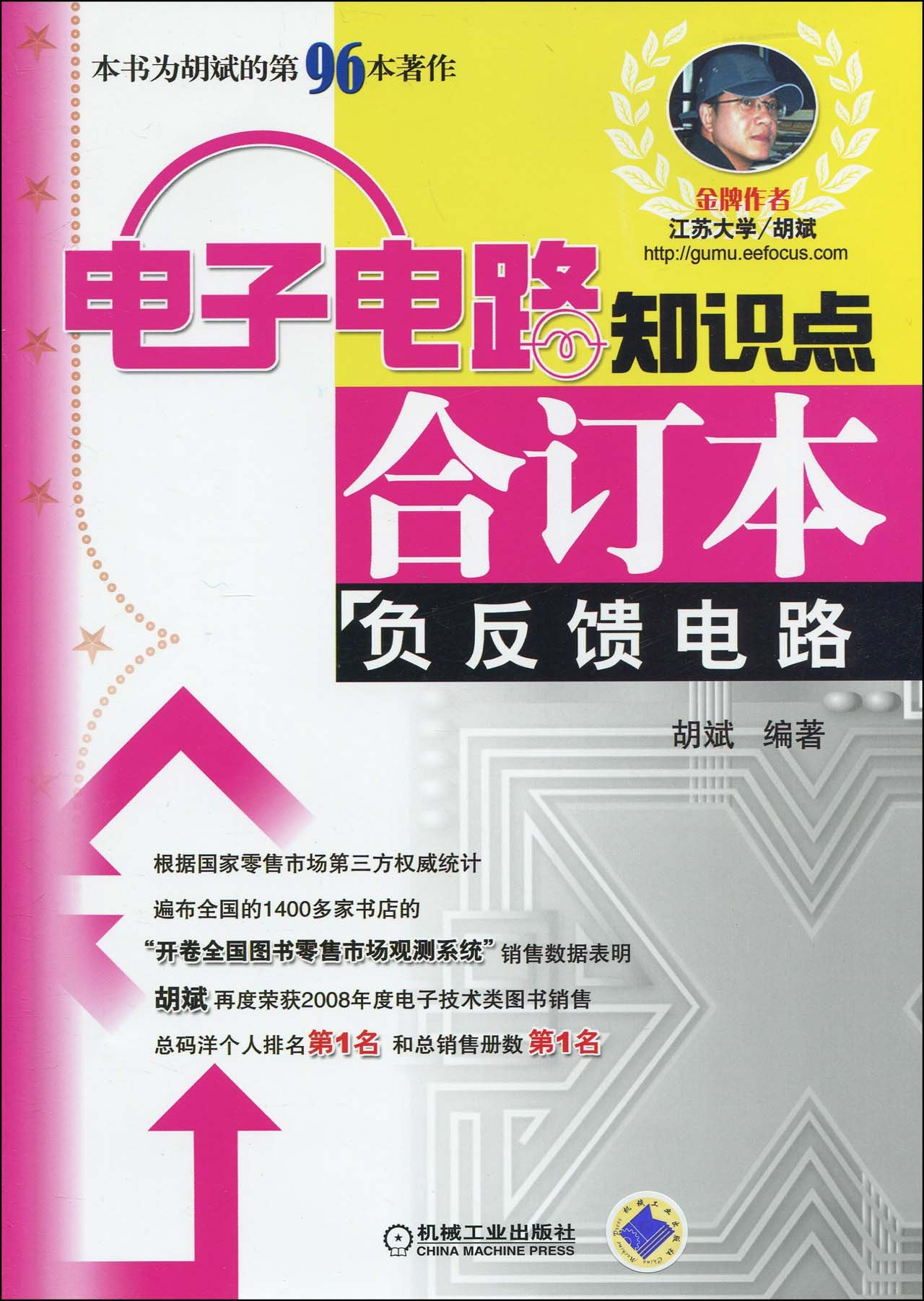 electronic circuit knowledge bound volume a negative feedbackelectronic circuit knowledge bound volume a negative feedback circuit(chinese edition) (chinese) paperback \u2013 january 1, 2010