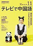 NHKテレビテレビで中国語 2018年 11 月号 [雑誌]