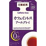 日東紅茶 カフェインレスアールグレイ 20袋入り