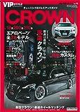 AUTO STYLE vol.15 VIP STYLE特別編集 クラウン18系/200系/210系/220系 チューニング&ドレスアップガイド (CARTOPMOOK)