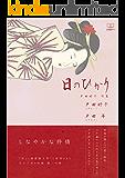 日のひかり: 戸田好子句集 (22世紀アート)