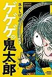 ゲゲゲの鬼太郎(5) (講談社コミックス)