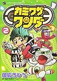 カミワザワンダ 2 (てんとう虫コミックススペシャル)