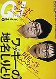 クイック・ジャパン (Vol.58)