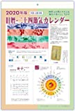 2020年版☆旧暦・二十四節気カレンダー(一陽来復・冬至からはじまる壁掛けカレンダー)