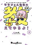 ファイナルファンタジーXIV ララフェル先生の教えてやるよ!(3) (電撃コミックスEX)