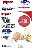 ピジョン Pigeon 乳頭保護器 授乳用 ハードタイプ 1個入 フリーサイズ 乳首のキズや痛みに