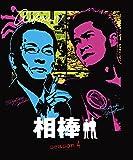相棒 スリム版 シーズン4 DVDセット1 (期間限定出荷)
