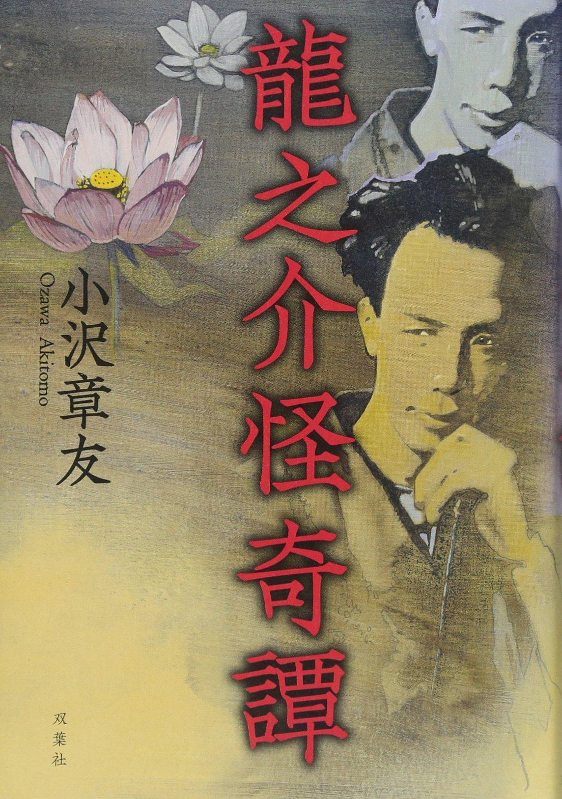 Ryūnosuke kaikitan PDF