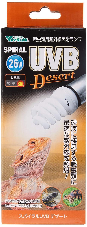 ビバリア スパイラル UVB デザート 26W 砂漠・サバンナ用