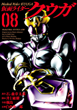 仮面ライダークウガ8(ヒーローズコミックス)