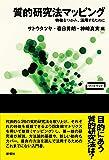 質的研究法マッピング (ワードマップ)