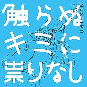 触らぬキミに祟りなし(MOSHIMO)