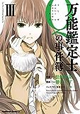 万能鑑定士Qの事件簿 III (角川コミックス・エース)