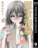 源君物語 9 (ヤングジャンプコミックスDIGITAL)