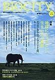 BIOCITY〈2013 No.56〉特集 地球にちょうどいい生きかたの指標―エコロジカル・フットプリント入門
