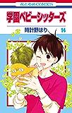 学園ベビーシッターズ 14 (花とゆめコミックス)
