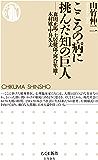 こころの病に挑んだ知の巨人 ──森田正馬・土居健郎・河合隼雄・木村敏・中井久夫 (ちくま新書)
