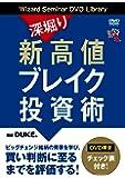 深堀り 新高値ブレイク投資術 (<DVD>)
