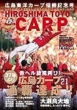 広島東洋カープ セ・リーグ優勝記念号 2017年10/17号[雑誌]:週刊ベースボール 増刊