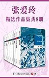 张爱玲精选作品集(独树一帜的风格,冷眼苍凉的劲笔,部部箴言的传奇)