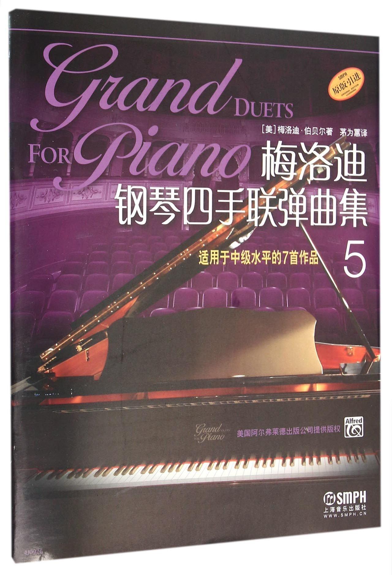 Read Online 梅洛迪钢琴四手联弹曲集(5适用于中级水平的7首作品原版引进) pdf