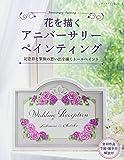 花を描く アニバーサリーペインティング (レディブティックシリーズno.4239)