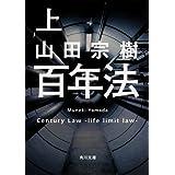 百年法 (上) (角川文庫)