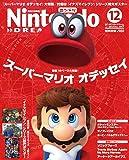 Nintendo DREAM(ニンテンドードリーム) 2017年 12 月号 [雑誌]
