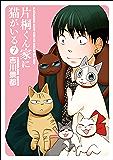 片桐くん家に猫がいる 7巻(完) (バンチコミックス)