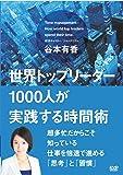 世界トップリーダー1000人が実践する時間術 [DVD]