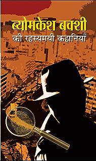 Sherlock Holmes Short Stories In Hindi Pdf