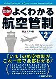 よくわかる航空管制 第2版