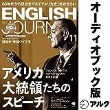 ENGLISH JOURNAL(イングリッシュジャーナル) 2018年11月号(アルク)
