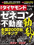週刊ダイヤモンド 2019年 8/3号 [雑誌] (ゼネコン・不動産 動乱! 全国2000社ランキング)
