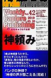 週刊キャプロア出版(第42号): 神頼み