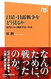 日清・日露戦争をどう見るか 近代日本と朝鮮半島・中国 (NHK出版新書)
