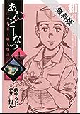 あんどーなつ 江戸和菓子職人物語(1)【期間限定 無料お試し版】 (ビッグコミックス)