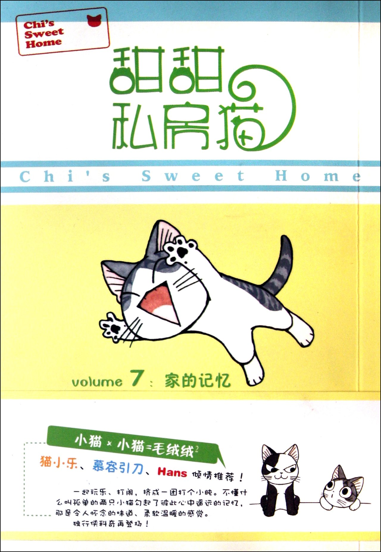 Download Home Memory--Private Sweet Cat--7 (Chinese Edition) pdf epub