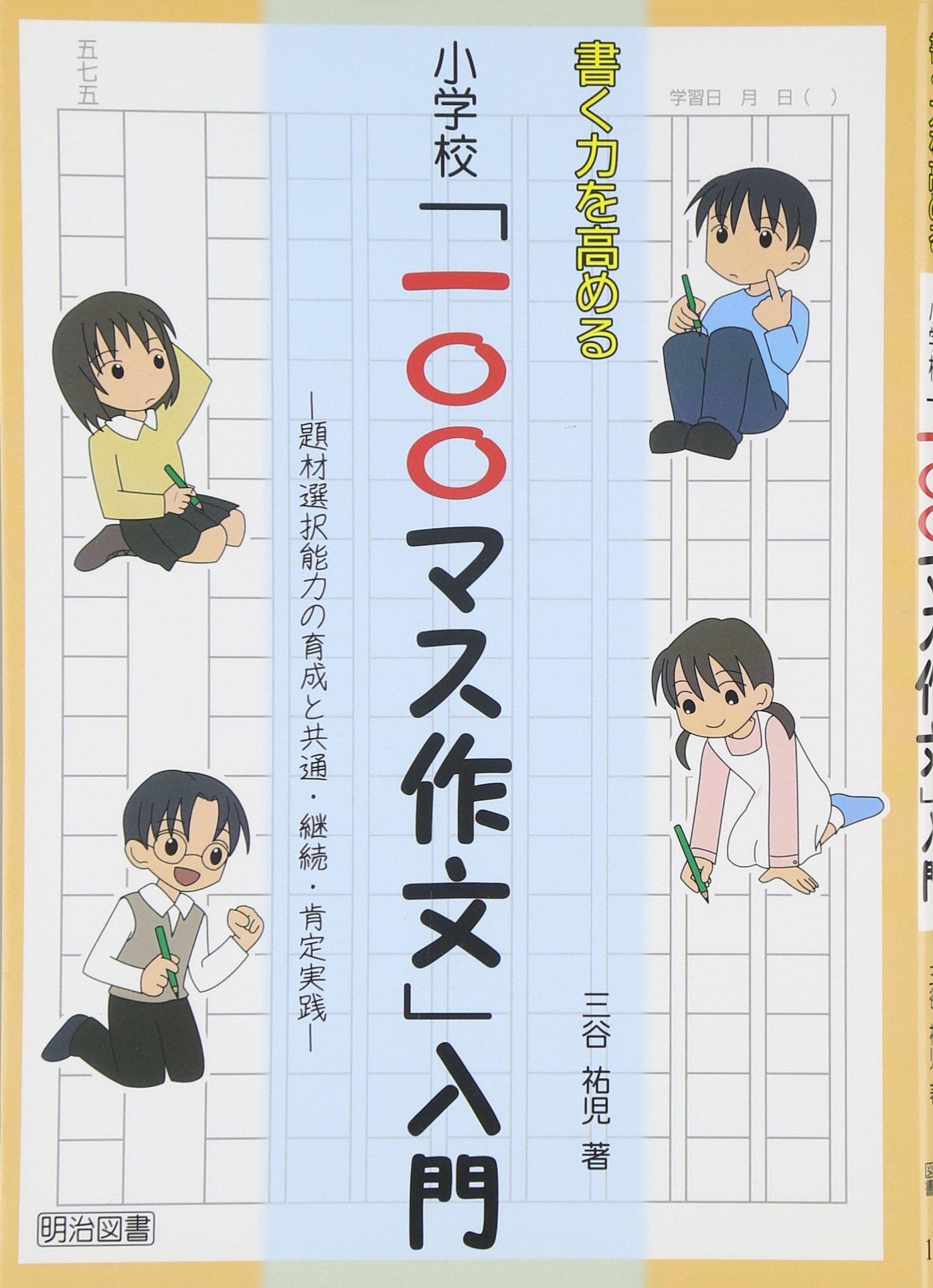 Download Kaku chikara o takameru shōgakkō hyakumasu sakubun nyūmon : Daizai sentaku nōryoku no ikusei to kyōtsū keizoku kōtei jissen pdf epub