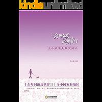 会唱歌的脚印:王小妮唯美散文游记