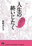 人生の終いじたく (青春文庫)