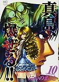 真島、爆ぜる!! 10―陣内流柔術流浪伝 (ニチブンコミックス)