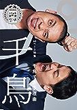 Quick Japan(クイック・ジャパン)Vol.136  2018年2月発売号 [雑誌]
