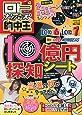 ロト ナンバーズ的中王 vol.4 (コアムックシリーズ)