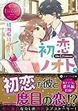 初恋ノオト。―Miu & Tomoaki (エタニティ文庫 エタニティブックス Rouge)