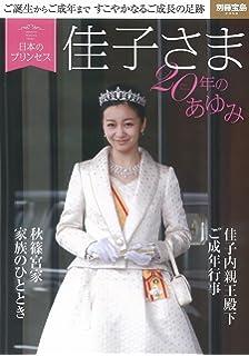 【大判オールカラー】日本のプリンセス 佳子さま20年のあゆみ (別冊宝島