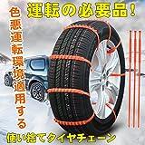 タイヤチェーン ,Abask 緊急脱出用使い捨てスノーヘルパー スノーチェーン ジャッキアップ不要 非金属 簡易型 10本入