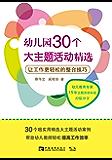 幼儿园30个大主题活动精选:让工作更轻松的整合技巧 (常青藤教育书系)